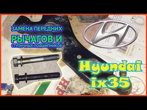 Hyundai ix35 | Замена передних рычагов и ступичных подшипников