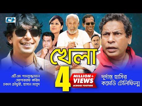 Khela Telefilm  | Mosharrof Karim | Chanchal Chowdhury | Humayun Ahmed | A. T. M Shamshujjaman