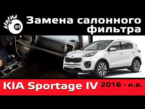 Замена салонного фильтра Киа Спортейдж 2017/Салонный фильтр Киа/Cabin filter Kia Sportage IV