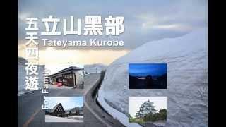 getlinkyoutube.com-日本旅遊 立山黑部 第一日