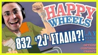 getlinkyoutube.com-Μάντεψε τι έκανα ΜΠΑΜΠΑΑΑ! (Happy Wheels #6)
