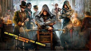 getlinkyoutube.com-Как играть в Assassins Creed Syndicate на слабом ПК