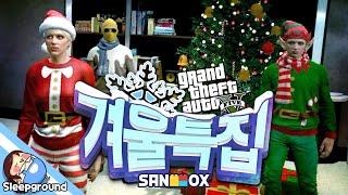 getlinkyoutube.com-펑펑 눈이옵니다!! [GTA 5: 겨울 특집] - SANDBOX - [잠뜰]