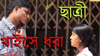 getlinkyoutube.com-এইবার ছাত্রীর অবস্থা শেষ | Bangla Funny Video | Bangla Fun EP 23