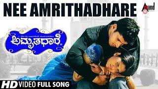 Amrithadhare | Nee Amrithadhare | Dhyan | Ramya | Manomurthy | Kannada Video Song|