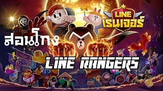 getlinkyoutube.com-โกง Line Rangers 3.0.7