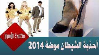 getlinkyoutube.com-أحذية الشيطان موضة 2014!