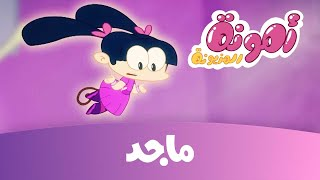 getlinkyoutube.com-كرتون أمونة - الكذب ج 2- قناة ماجد  Majid Kids TV