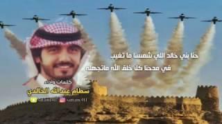 شيلة بني خالد ، الخوالد ، كلمات وأداء سطام عبدالله الخالدي ( #اقلاعيه )