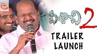 getlinkyoutube.com-Pisachi 2 Movie Trailer Launch - RJ Roopesh Sheety,  Ramya || Devraj Kumar