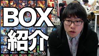 getlinkyoutube.com-【モンスト】たかはしのモンスターBOX全紹介!【100日目】