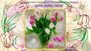 getlinkyoutube.com-8 oe Marta.Поздравляем с весенним праздником 8-ое Марта! Цветов, улыбок, счастья!