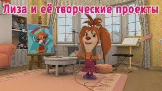getlinkyoutube.com-Барбоскины - Лиза и её творческие проекты (мультфильм)