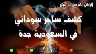 getlinkyoutube.com-كشف ساحر سوداني في السعودية في جده - الراقي الشرعي ابو يحيى