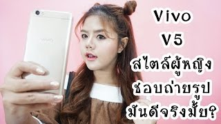 getlinkyoutube.com-Vivo V5 สไตล์ผู้หญิงชอบถ่ายรูป ดีจริงมั้ย? | lifestylehattaya70