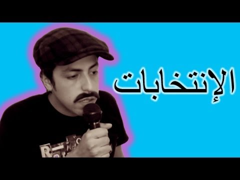 Black Moussiba - Ep 2 / بلاك موصيبة - الإنتخابات