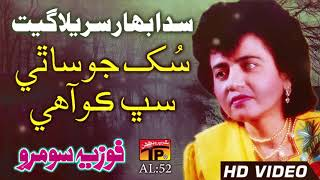 Sukh Jo Sathi - Fozia Soomro - Sindhi Hits Old Song - Tp Sindhi
