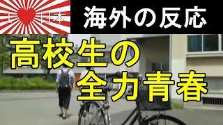 【日本大好き】 高校生が全力で楽しむ姿に羨望の声続出!『日本に生まれたかった~』 【海外の反応】