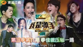 getlinkyoutube.com-《我是歌手 3》第三季第9期完整版 I Am A Singer 3 EP9 Full: 李佳薇踢馆技惊四座-Battle With Jess Lee【湖南卫视官方版1080p】20150227