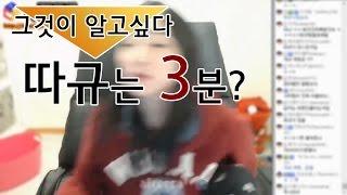 getlinkyoutube.com-헵번] 그것이 알고싶다 ★ 따규는 3분?