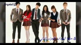 getlinkyoutube.com-افضل مسلسلات كورية مدرسية