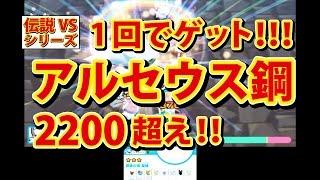 getlinkyoutube.com-【みんなのポケモンスクランブル】3DS アルセウス 鋼 一発ゲット
