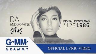 getlinkyoutube.com-รู้ทั้งรู้  - Da Endorphine 【Official Lyrics Video】