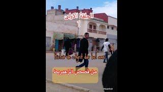 getlinkyoutube.com-dar bel amri z3ayrit
