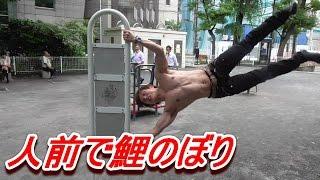 getlinkyoutube.com-<鯉のぼり>人がいっぱいいる公園で披露してきた!!(ドヤ顔)