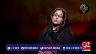 Shuhda E Karbala 15-10-2015 - 92NewsHDPlus