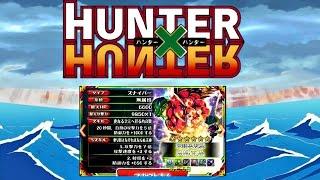 getlinkyoutube.com-50 Gems!! Hunter x Hunter Battle All Stars Red Banner Pulls Pt.1