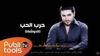 getlinkyoutube.com-محمود القصير حرب الحب 2014 - Mahmoud Al Kaseer Doshka