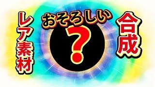 getlinkyoutube.com-【妖怪ウォッチバスターズ 赤猫団/白犬隊】3DS 裏技なし激運素材
