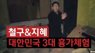 getlinkyoutube.com-철구&지혜 대한민국 3대 공포 흉가체험, 장농에 귀신이?????:: ChulGu