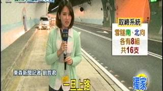 getlinkyoutube.com-[東森新聞HD]自動取締年底前上路  往返雪隧恐罰48000元