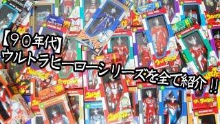 getlinkyoutube.com-【90年代】ウルトラヒーローシリーズを全て紹介!! Ultra Hero Series 90's