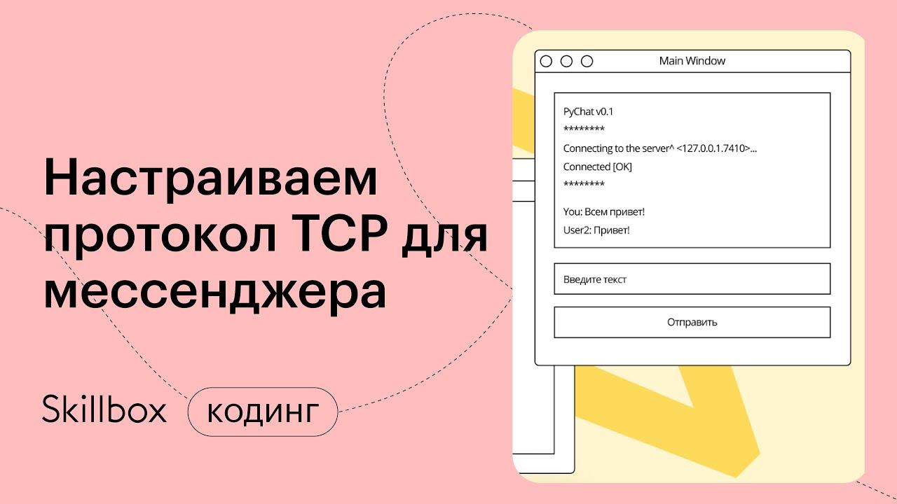 Настраиваем протокол TCP для мессенджера...
