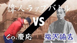 getlinkyoutube.com-<偉人ラップバトル #19>Co.慶応 vs 福澤諭吉