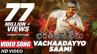 Vachaadayyo Saami Full Video Song - Bharat Ane Nenu Video Songs   Mahesh Babu, Devi Sri Prasad