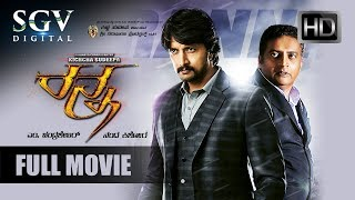 Sudeep Kannada Movies Full | Ranna Kannada New Movies | Sudeep, Rachitha Ram, Chikkanna