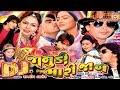 Gujarati 2016 New DJ Song | DJ Love Song | Rajdeep Barot | NonStop |DJ Jaanudi Maari Jaan