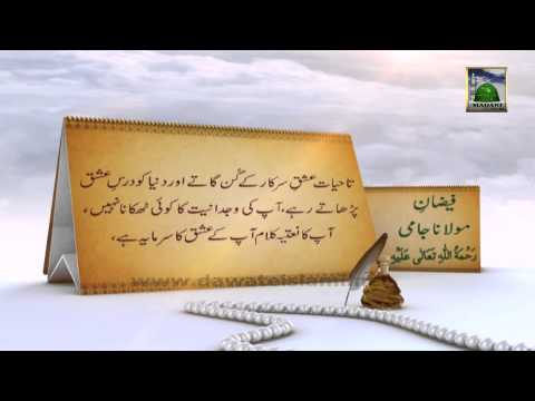Documentary in Urdu - Maulana Abdul Rehman Jami
