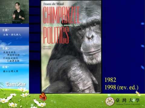 第十四講:延伸討論:人文規範是否有生物基礎?以父權體制為例