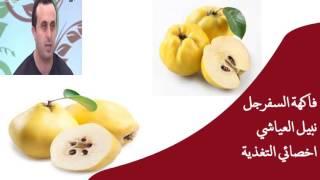 getlinkyoutube.com-تعرف على فوائد فاكهة السفرجل / نبيل العياشي اخصائي التغذية