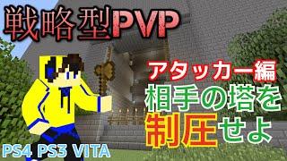 getlinkyoutube.com-【マイクラ】タワーアタック&ディフェンス アタッカー編 PS3 VITA PS4