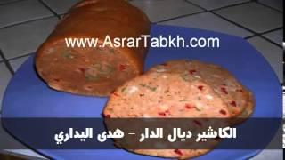 getlinkyoutube.com-الكاشير ديال الدار - هدى اليداري