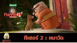 getlinkyoutube.com-คุณทองแดง The Inspirations : ตอน หมาวัด (Official Teaser 2)