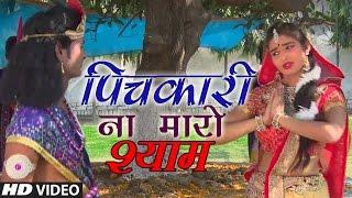 getlinkyoutube.com-SUNITA YADAV - PICHKARI NA MARO SHYAM|Latest Bhojpuri HOLI VIDEO Song 2017| PATANJALI KE RANG