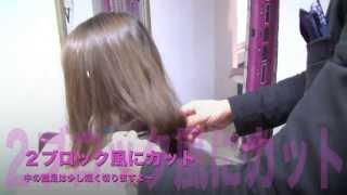 【美容師が教える簡単ヘアカット】Cut Hair 自宅でヘアカット〜自分で切れる☆100円カット〜セルフカット