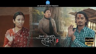 getlinkyoutube.com-Saili | Hemant Rana | Official Music Video | Nepali Song | Feat. Gaurav Pahari & Menuka Pradhan